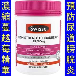 (100粒) Swisse Ultiboost Cranberry 濃縮蔓越莓