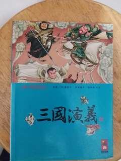 中國古代文學 三國演義