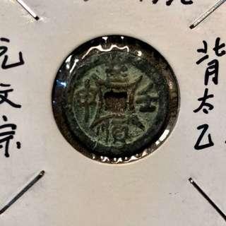 元文宗 供養錢 背太乙 1330-1332年