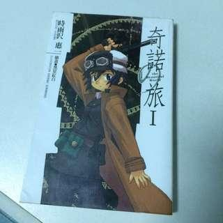 🚚 The Beautiful World/ Kino No Tabi Light Novel In Good Condition