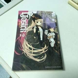 🚚 Gosick Light Novel In Good Condition