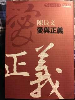 🚚 《愛與正義》,陳長文