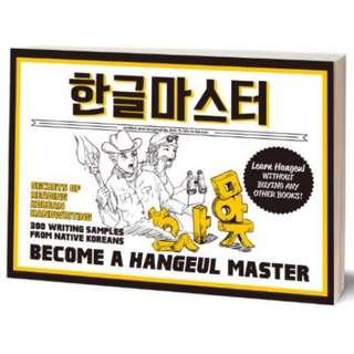 📚 Hangeul Master - Learn how to read and write in Korean 📖