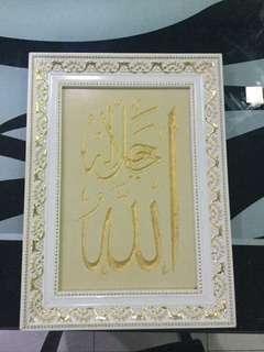 Frame name of Allah and prophet Muhammad