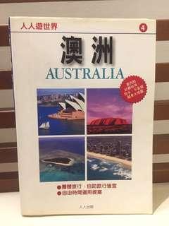 人人遊世界 澳洲 修訂二版