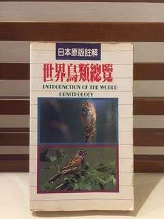 日本原版註解 世界鳥類總覽