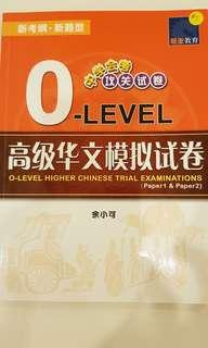 O Level Higher Chinese Trial Exam Paper 1 & 2 高级华文模拟试卷