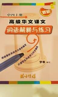 Sec 4 Higher Chinese Word Interpretation Exercise Book 1 中四上册高华词语解释与练习