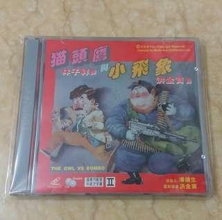 貓頭鷹與小飛象 港產片VCD