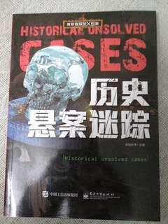 Chinese Book~Historical Unsolved Cases 187 pages 历史悬案迷踪