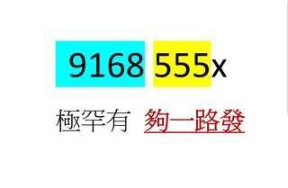 極罕有 靚號 傳統 電話號碼 9168555x
