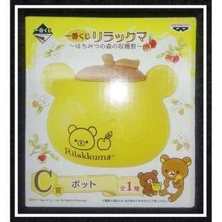 特價一番賞 C賞 有蓋陶裝盛小物器皿 Rilakkuma(鬆馳熊、鬆弛熊、輕鬆小熊、懶懶熊、リラックマ)