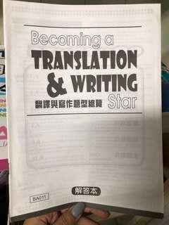 🚚 中科大用書-翻譯與寫作題型導覽解答
