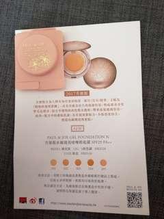 Paul and joe gel foundation N 升級版水凝透亮啫喱粉底霜 102色,$15@1