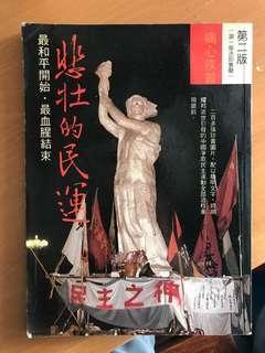 北京民運 六四