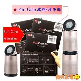 🚚 【微笑家電】全新 原廠 LG 適用 AS601DPT0 / AS951DPT0 清淨機濾網 AAFTDT101 /公司貨