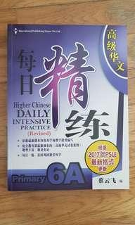 Higher Chinese Assessment Books Primary 6 PSLE