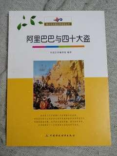 Chinese book~阿里巴巴与四十大盗 212 pages