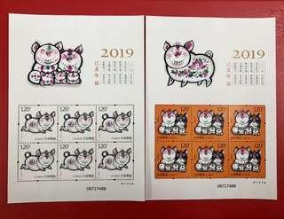 2019豬年郵票小版一套兩張