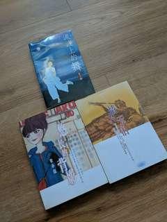 🚚 Novel by Zhang Xiao Xian