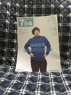 🚚 7ぴあ 一月刊(日本7-11)
