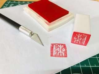Handmade Chinese Surname Rubber Stamps 姓氏橡皮章