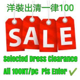 Clearance Sale 全新洋裝出清 100/pc