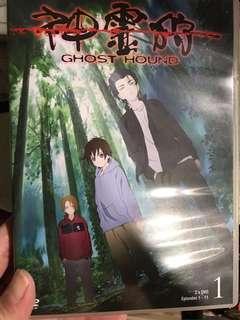 Anime Movie DVD - Ghost Hound