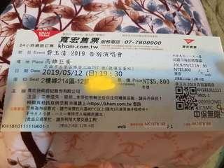 🚚 賠售5/12高雄費玉清告別演唱會一張