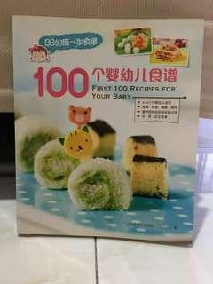 First 100 Recipes For Your Baby