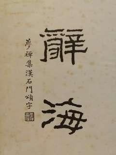 古董 辭海