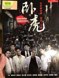 DVD - Operation Undercover 卧虎