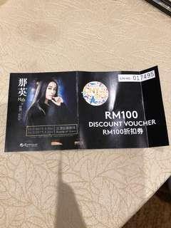那英 rm100 discount voucher