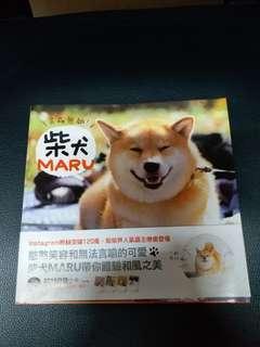 柴犬Maru 寫真集 照片集