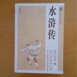 Legend of the Water Margin (水浒传 Shui Hu Zhuan)