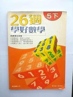 95%新 小學 數學 練習 26學好數學 5下 $20/1 (只有1本)