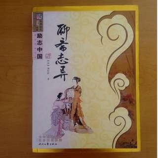 聊斋志异 Liao Zhai Zhi Yi