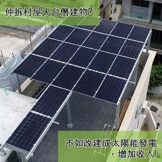 改建成2. 5米高的合法太陽能發電,配合「上網電價」年賺$40,000! www.SolarHK.org