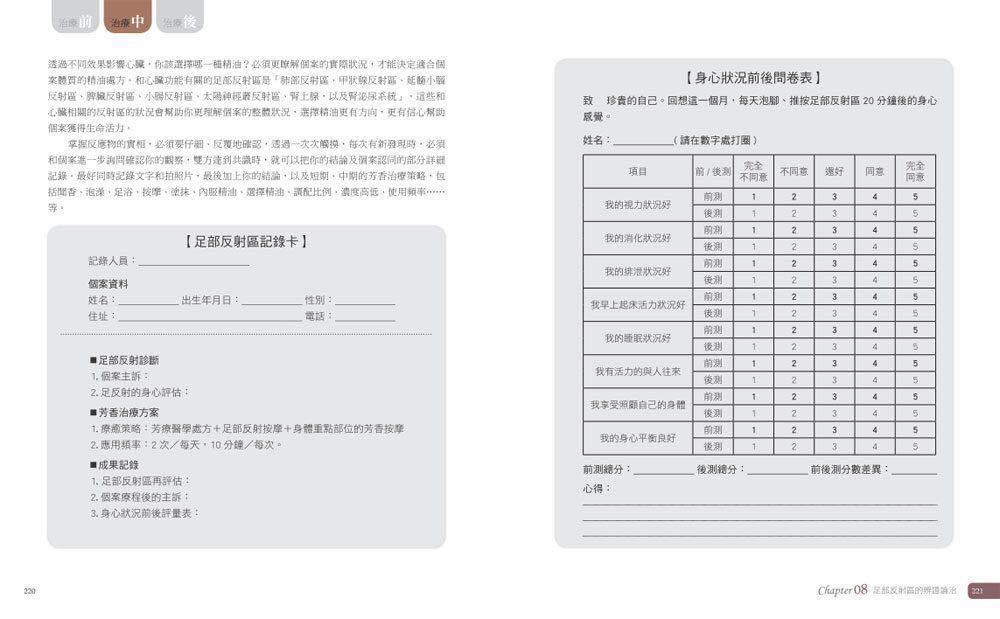 台灣入口 卓芷聿 - 精油療癒全書:20年臨床芳香治療處方,搭配足反射區診斷,快速消除病機和病症!