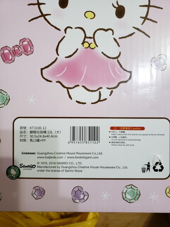 Hello Kitty 垃圾筒 (全新) 12L 大