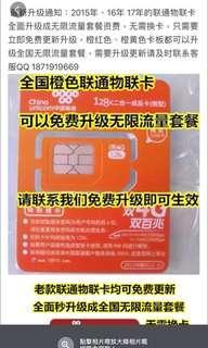 聯通上網神卡 - 大陸上網卡 無月費