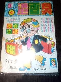 黃玉郎臭香港漫畫第四期香港學生