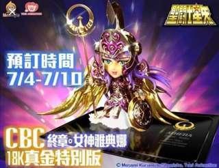 聖鬥士星矢 CBC 真金版 Q版 女神 雅典娜 超罕有限定200件