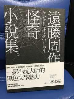 遠藤周作 怪奇小說集