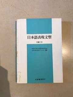 日本語表現文型 中級日語
