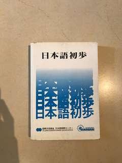 日本語初步-日語初級