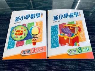 全新 名創教育新亞洲出版社  新小學數學 作業 3上A 3上B (2本不散賣)