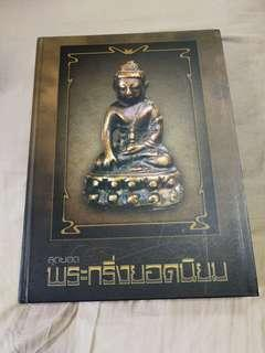 Thai Amulet Phra Kring Collection Book