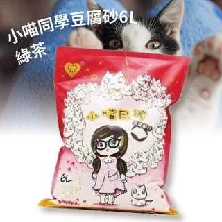 🚚 【愛寵】小喵同學豆腐砂6L-綠茶 (貓砂 豆腐貓砂 貓咪 寵物)