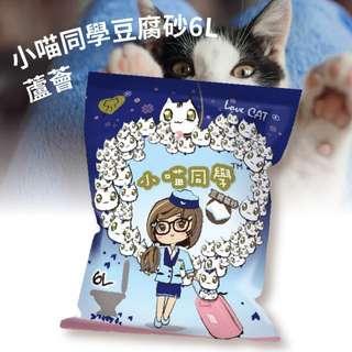 🚚 【愛寵】小喵同學豆腐砂6L-蘆薈 (貓砂 豆腐貓砂 貓咪 寵物)